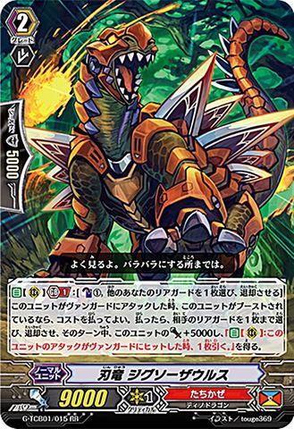 刃竜 ジグソーザウルス RR GTCB01/015(たちかぜ)
