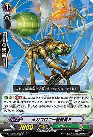 メガコロニー戦闘員E C GTCB02/059(メガコロニー)