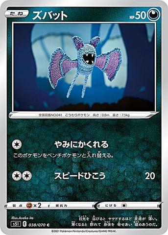 [C] ズバット (S5I 038/070/悪)