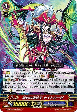 霧幻の海賊王 ナイトローゼ RRR GBT06/008(グランブルー)