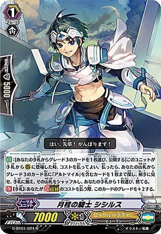 月桂の騎士 シシルス R GBT01/024(ロイヤルパラディン)