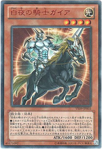 [Ultra] 白夜の騎士ガイア (3_光4/-)