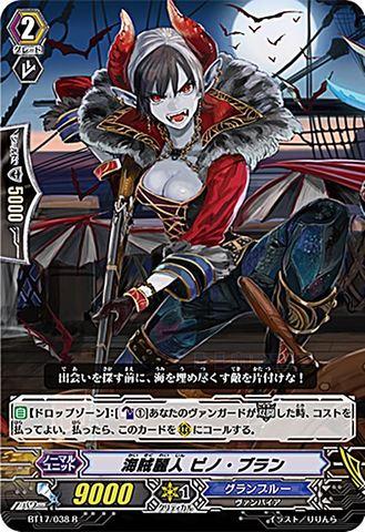 海賊麗人 ピノ・ブラン R BT17/038(グランブルー)