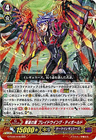 殲滅の翼 ブレイドウイング・ティボールド RRR GFC02/018(ダークイレギュラーズ)