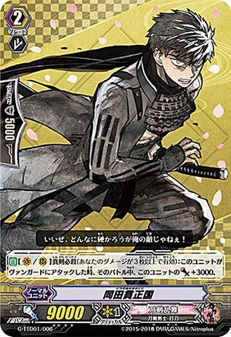 同田貫正国 GTTD01/006(刀剣乱舞)