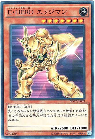 E・HERO エッジマン (Normal)3_地7