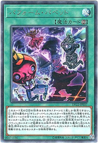 [R] パフォーム・パペット (ギミック・パペット1_永続魔法/DP22-JP037)