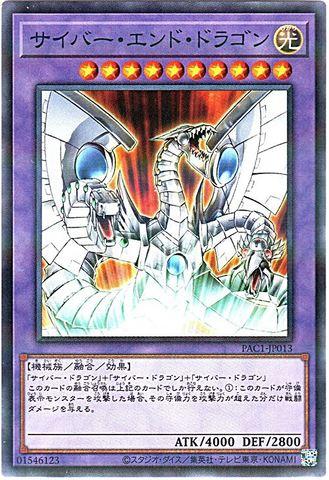 [N-P] サイバー・エンド・ドラゴン (5_融合/光10/PAC1-JP013)