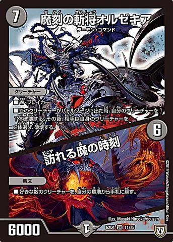 [SR] 魔刻の斬将オルゼキア/訪れる魔の時刻 (EX04-11/闇)