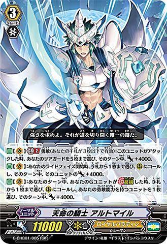 天命の騎士 アルトマイル RRR GCHB01/005(ロイヤルパラディン)