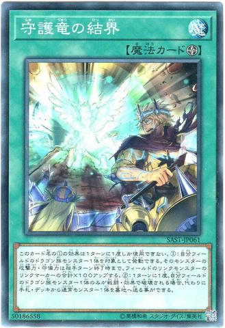 守護竜の結界 (Normal/SAST-JP061)1_フィールド魔法