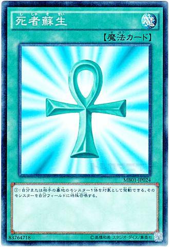 [Mil-] 死者蘇生 (1_通常魔法//PGB1-JP030)