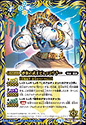 【売切】 [C] イシスの力 (BS45-095/黄)
