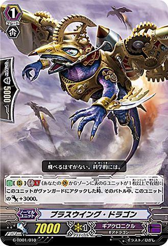 ブラスウイング・ドラゴン GTD01/010(ギアクロニクル)