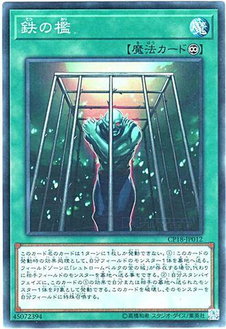 鉄の檻 (Normal/CP18-JP012)1_永続魔法