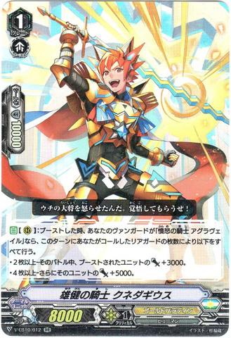 雄健の騎士 クネダギウス RR VEB10/012(ゴールドパラディン)