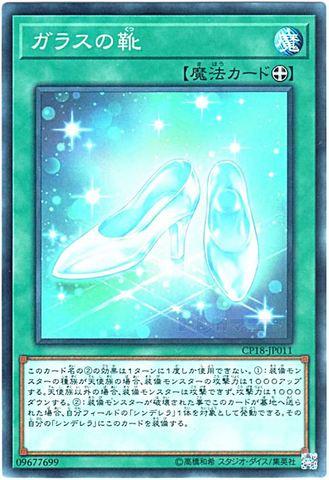 ガラスの靴 (Normal/CP18-JP011)1_装備魔法