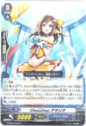 Chouchou アマリア C GCB07/044(バミューダ△)