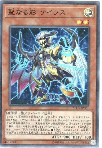 [Super] 聖なる影 ケイウス (3_光2/SD37-JP001)