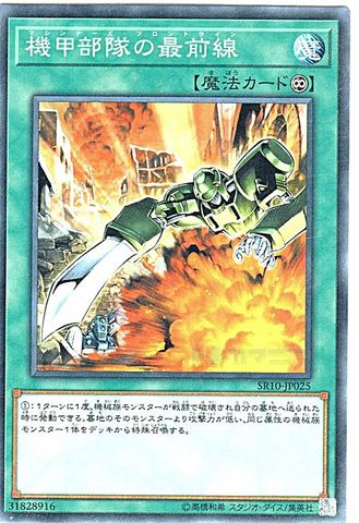 [N] 機甲部隊の最前線 (1_永続魔法//SR10-JP025)