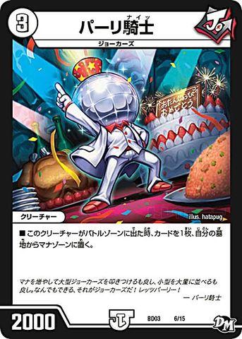 [-] パーリ騎士 (BD03-06/無)