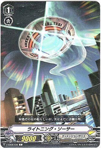 ライトニング・ソーサー C VEB08/036(ディメンジョンポリス)