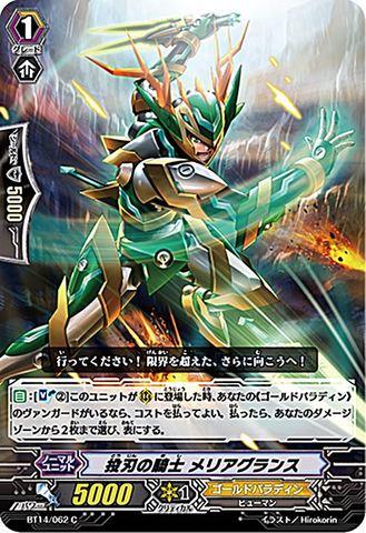 投刃の騎士メリアグランス BT14/062(ゴールドパラディン)
