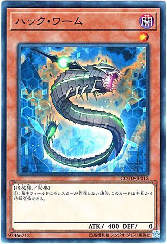 [N] ハック・ワーム (3_闇1/COTD-JP012)