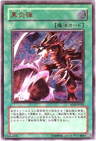 黒炎弾 (Ultimate)1_通常魔法