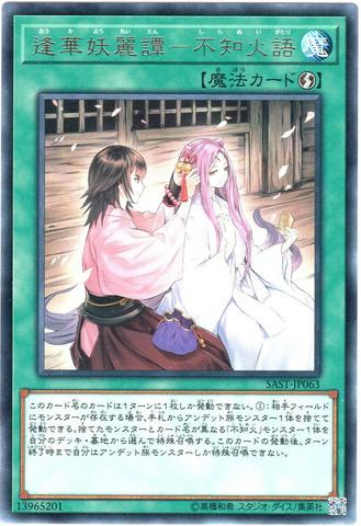 逢華妖麗譚-不知火語 (Rare/SAST-JP063)不知火1_速攻魔法