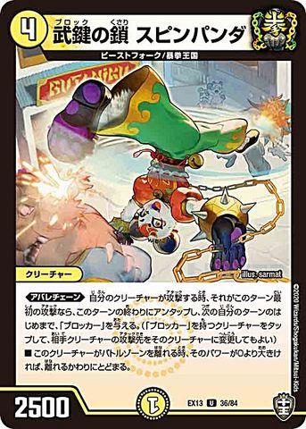 【売切】 [UC] 武鍵の鎖 スピンパンダ (EX13-36/光)