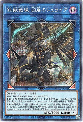 [Secret] 鉄獣戦線 凶鳥のシュライグ (鉄獣_8L/闇4/PHRA-JP048)