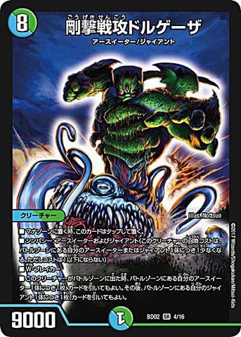【売切】 [SR] 剛撃戦攻ドルゲーザ (BD02-04/虹)