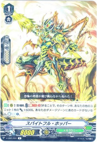 スパイトフル・ホッパー R VEB01/031(メガコロニー)