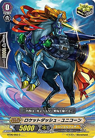 ロケットダッシュ・ユニコーン BT06/055(エンジェルフェザー)