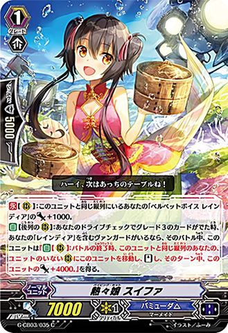 熱々娘 スイファ C GCB03/035(バミューダ△)