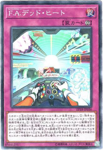 F.A.デッド・ヒート (Normal/EP18-JP036)2_永続罠