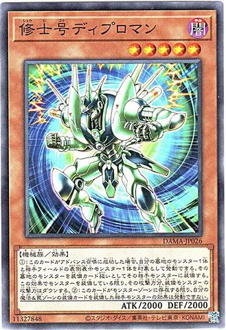 [N] 修士号ディプロマン (・DAMA_3_闇5/DAMA-JP026)