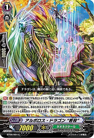 """アルボロス・ドラゴン""""若枝"""" BT08/064(ネオネクタール)"""