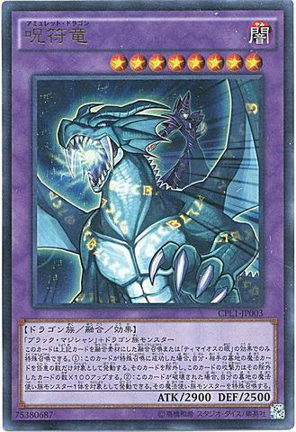 [Ultra] 呪符竜 (ブラックマジシャン5_融合闇8/-)