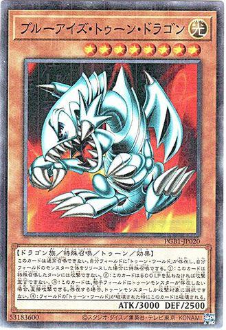 [Mil-] ブルーアイズ・トゥーン・ドラゴン (・PGB1_3_光8/PGB1-JP020)