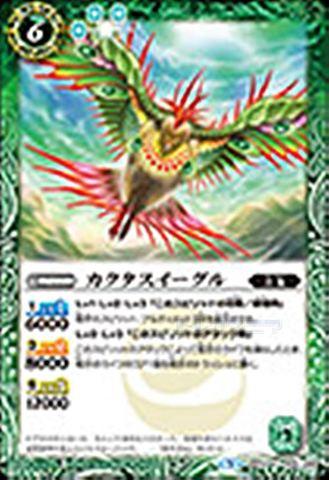 【売切】 [C] トロイオンの勇士 小アイアース (BS45-021/緑)