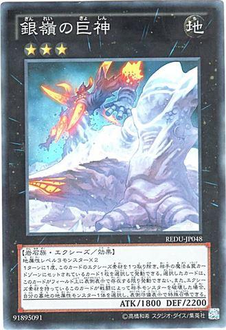 [Super] 銀嶺の巨神 (6_X/地3/-)