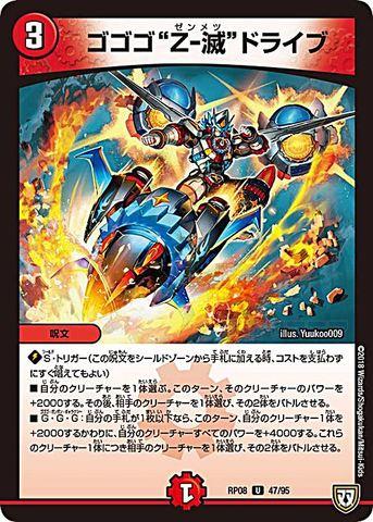 """[UC] ゴゴゴ""""Z-滅""""ドライブ (RP08-47/火)"""