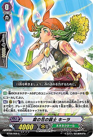 菜の花の銃士キーラ BT08/068(ネオネクタール)