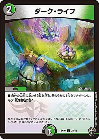 [UC] ダーク・ライフ (EX10-28/虹)