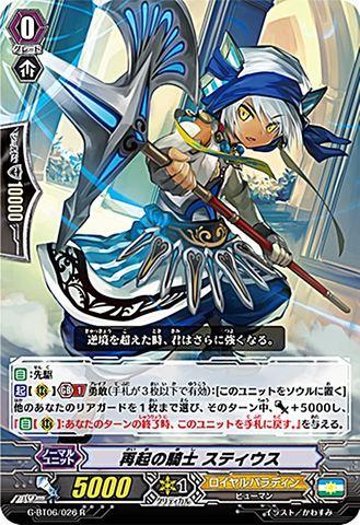 再起の騎士 スティウス R GBT06/026(ロイヤルパラディン)