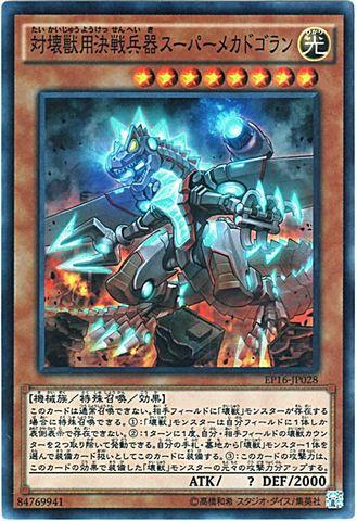 [Super] 対壊獣用決戦兵器スーパーメカドゴラン (3_光8/EP16-JP028)