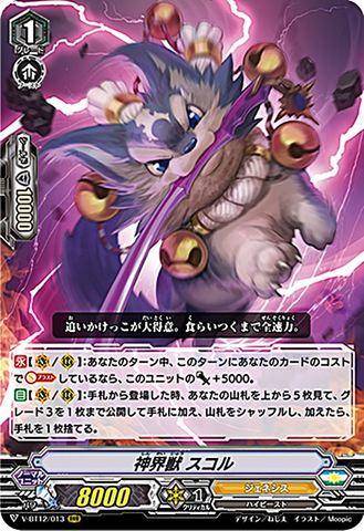 神界獣 スコル RRR VBT12/013(ジェネシス)