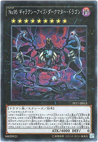 No.95 ギャラクシーアイズ・ダークマター・ドラゴン (Secret)6_X/闇9